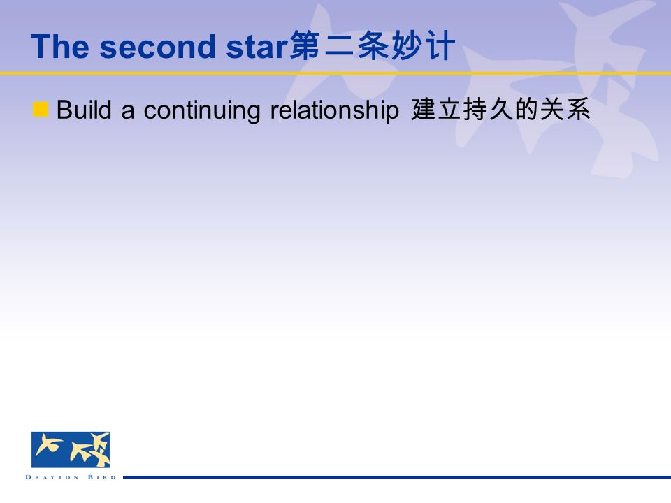 The second star 第二条妙计 Build a continuing relationship 建立持久的关系