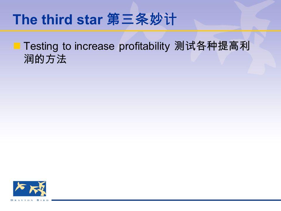 The third star 第三条妙计 Testing to increase profitability 测试各种提高利 润的方法