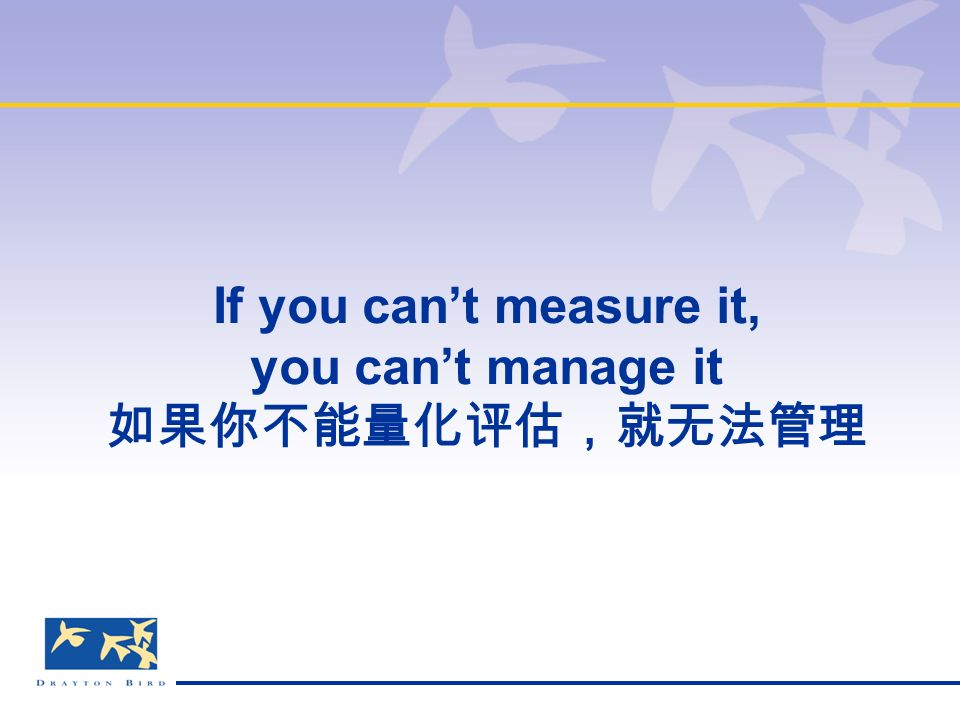 If you can't measure it, you can't manage it 如果你不能量化评估,就无法管理