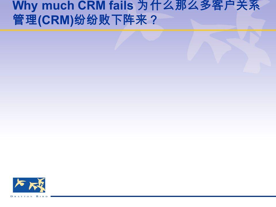 Why much CRM fails 为什么那么多客户关系 管理 (CRM) 纷纷败下阵来?