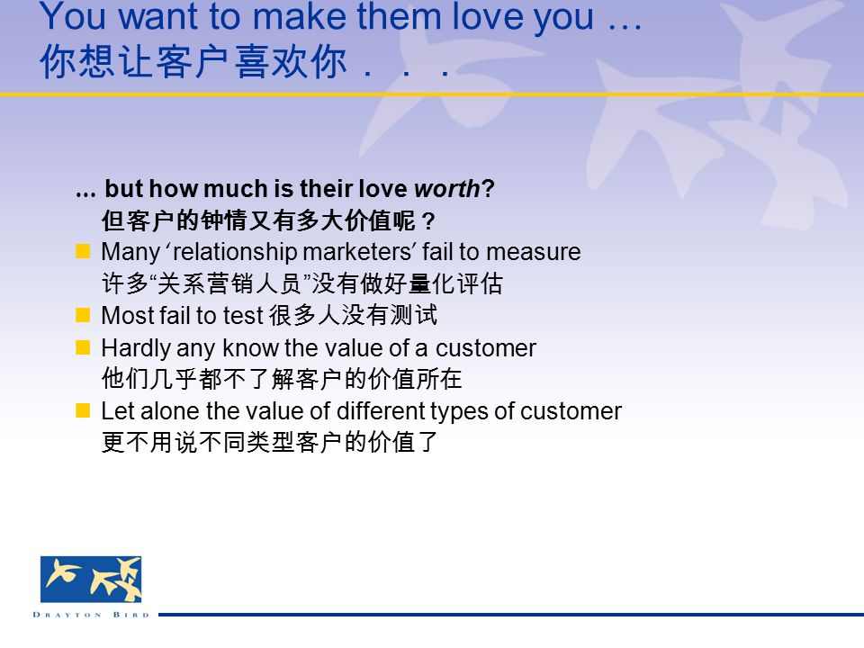 You want to make them love you … 你想让客户喜欢你... … but how much is their love worth.