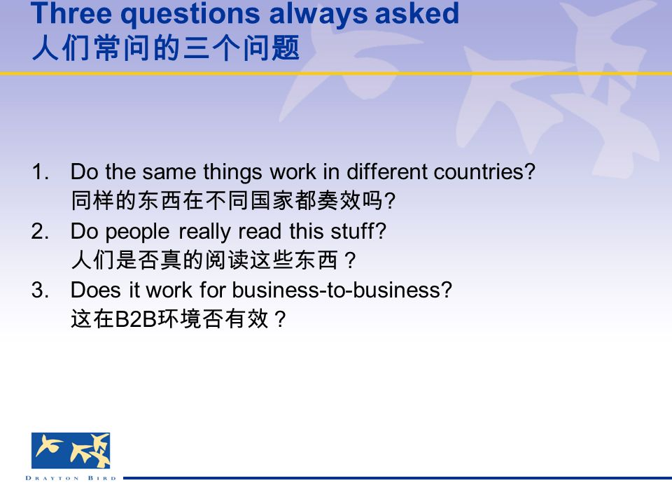 Three questions always asked 人们常问的三个问题 1.Do the same things work in different countries.
