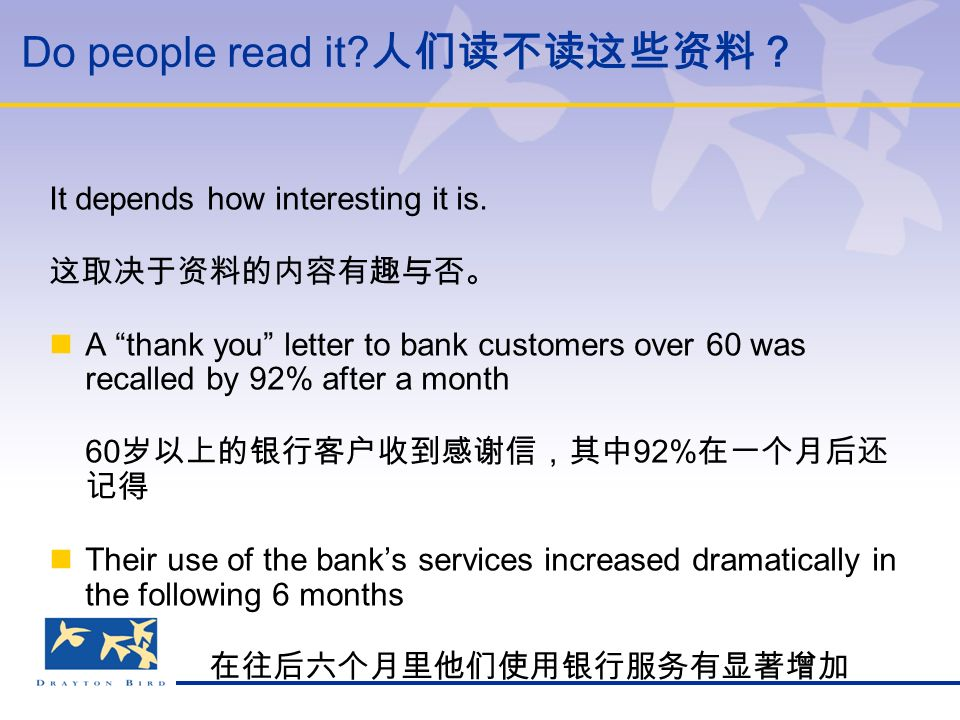 Do people read it. 人们读不读这些资料? It depends how interesting it is.