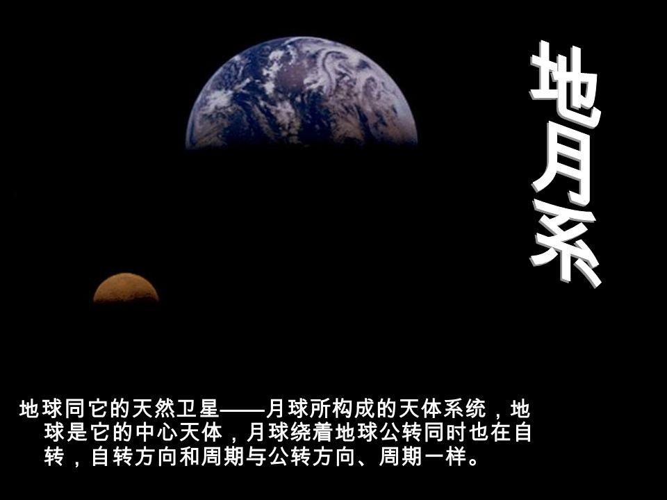 二、多层次的天体系统 1 、天体的分类:星云、恒星、行星、卫星、彗星、 流星体、星际物质 人造天体等 2 、天体系统的成因:天体之间因相互吸引和相互绕 转,形成天体系统。 屈原 - 天问 天地形成之初,谁知道它的究竟?天若真有九 重,它又如何架构?日月缘何运行?众星何处 安生? ……