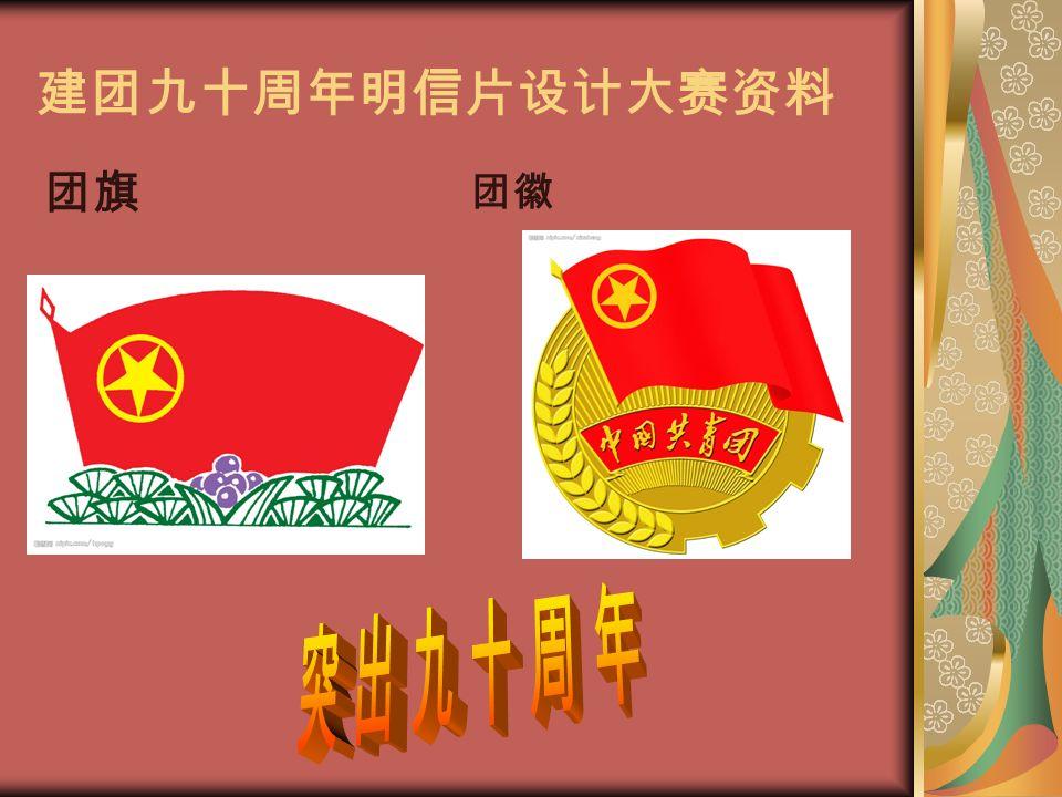建团九十周年明信片设计大赛资料 团旗 团徽