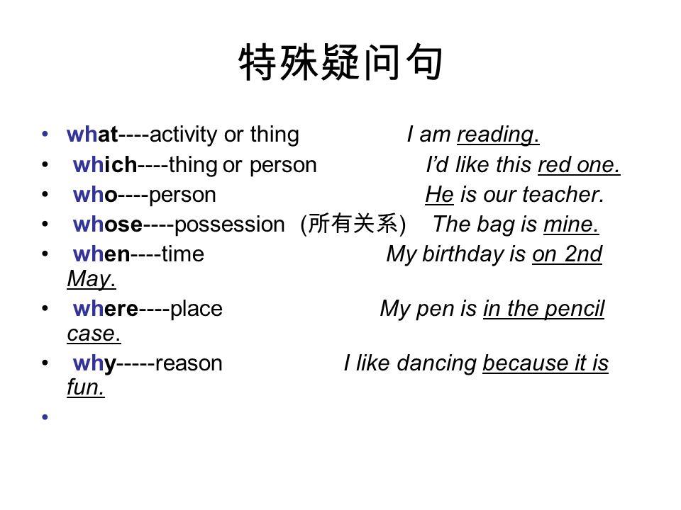 特殊疑问句 what----activity or thing I am reading. which----thing or person I'd like this red one.