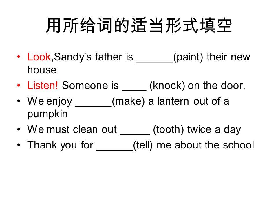 用所给词的适当形式填空 Look,Sandy's father is ______(paint) their new house Listen.