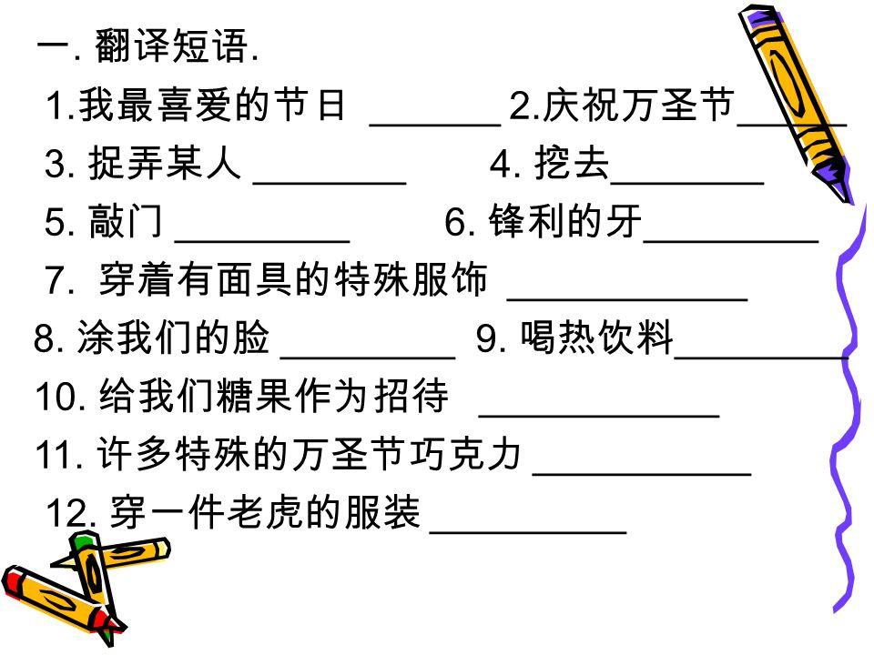 一. 翻译短语. 1. 我最喜爱的节日 ______ 2. 庆祝万圣节 _____ 3. 捉弄某人 _______ 4.
