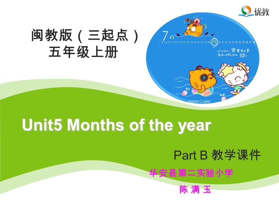闽教版(三起点) 五年级上册 Unit5 Months of the year Part B 教学课件 华安县第二实验小学 陈 满 玉
