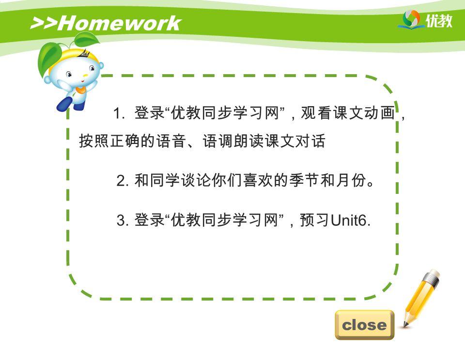 >>Homework 1. 登录 优教同步学习网 ,观看课文动画, 按照正确的语音、语调朗读课文对话 2.