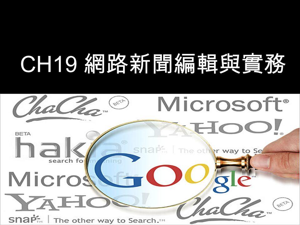 CH19 網路新聞編輯與實務 13
