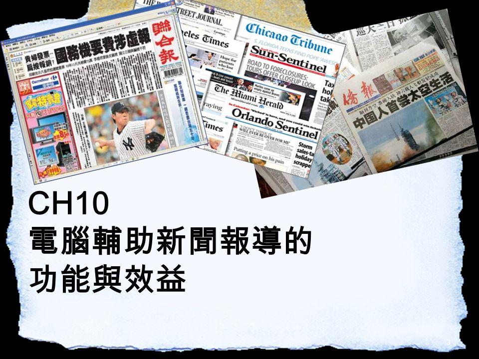 3 CH10 電腦輔助新聞報導的 功能與效益