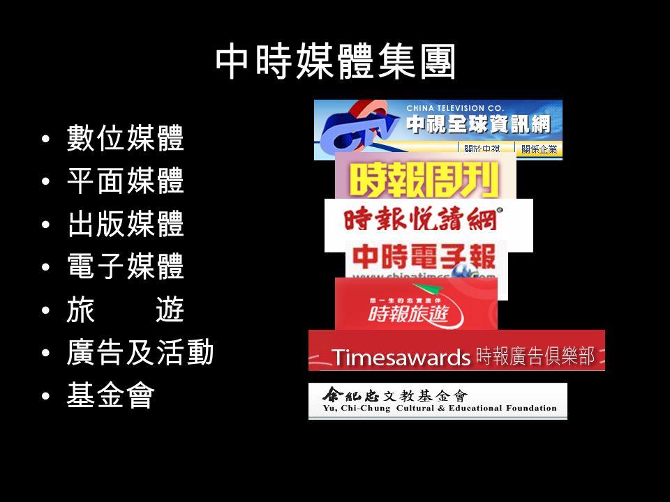 中時媒體集團 數位媒體 平面媒體 出版媒體 電子媒體 旅 遊 廣告及活動 基金會