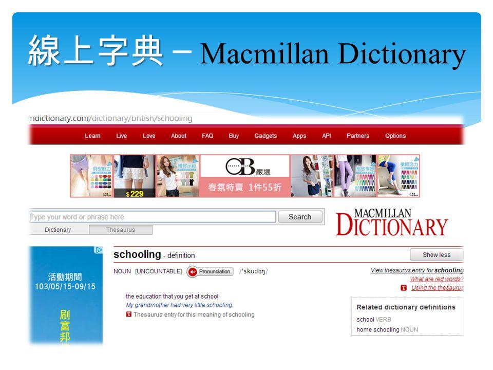 線上字典 線上字典 ─ Macmillan Dictionary