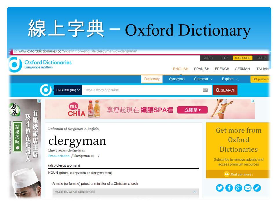 線上字典 線上字典 ─ Oxford Dictionary
