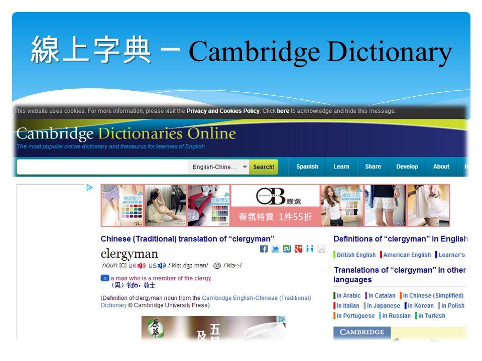 線上字典 線上字典 ─ Cambridge Dictionary