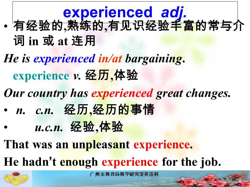 广州市教育局教学研究室英语科 experienced adj.