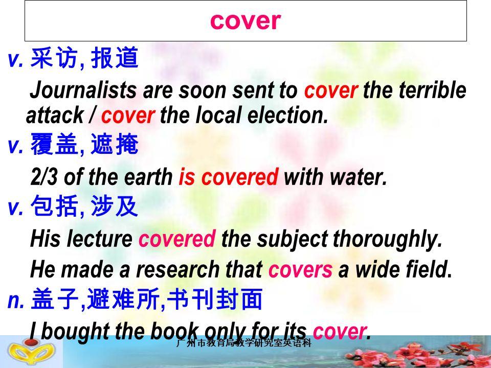 广州市教育局教学研究室英语科 cover v.