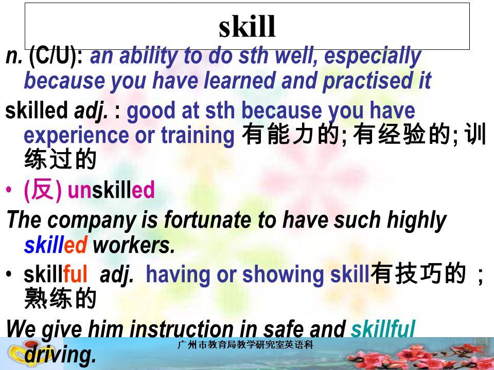 广州市教育局教学研究室英语科 skill n.