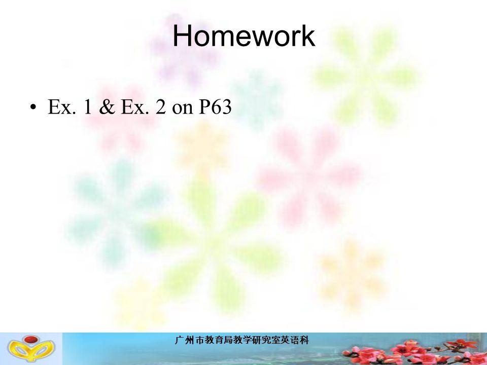 广州市教育局教学研究室英语科 Homework Ex. 1 & Ex. 2 on P63