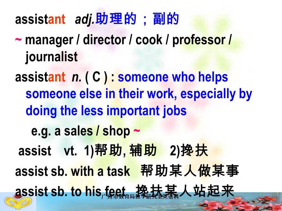 广州市教育局教学研究室英语科 assistant adj.