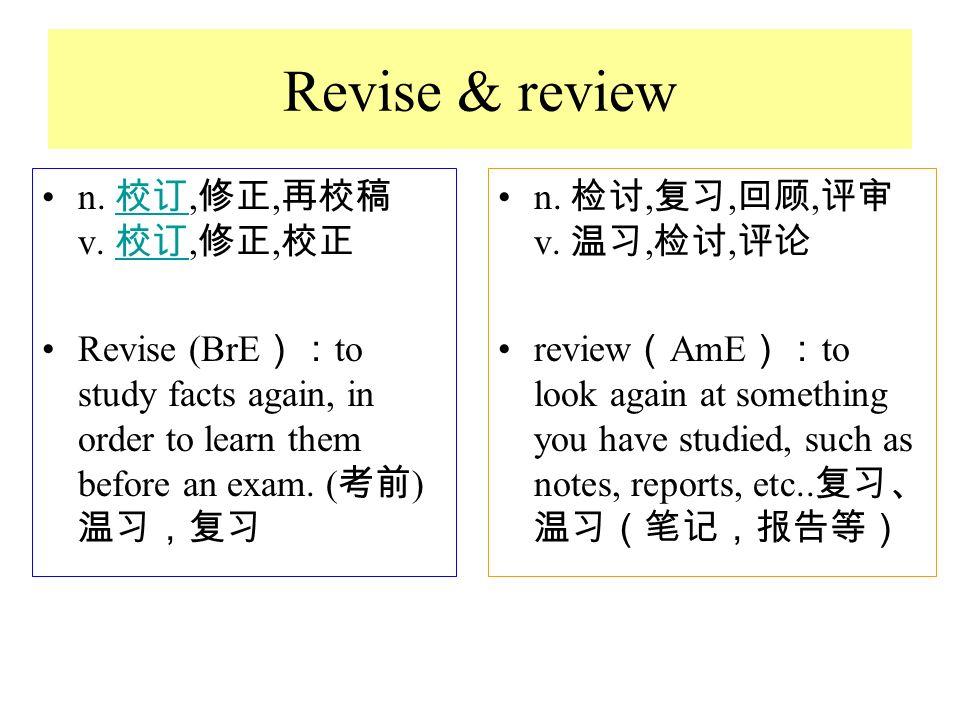 Revise & review n. 校订, 修正, 再校稿 v.