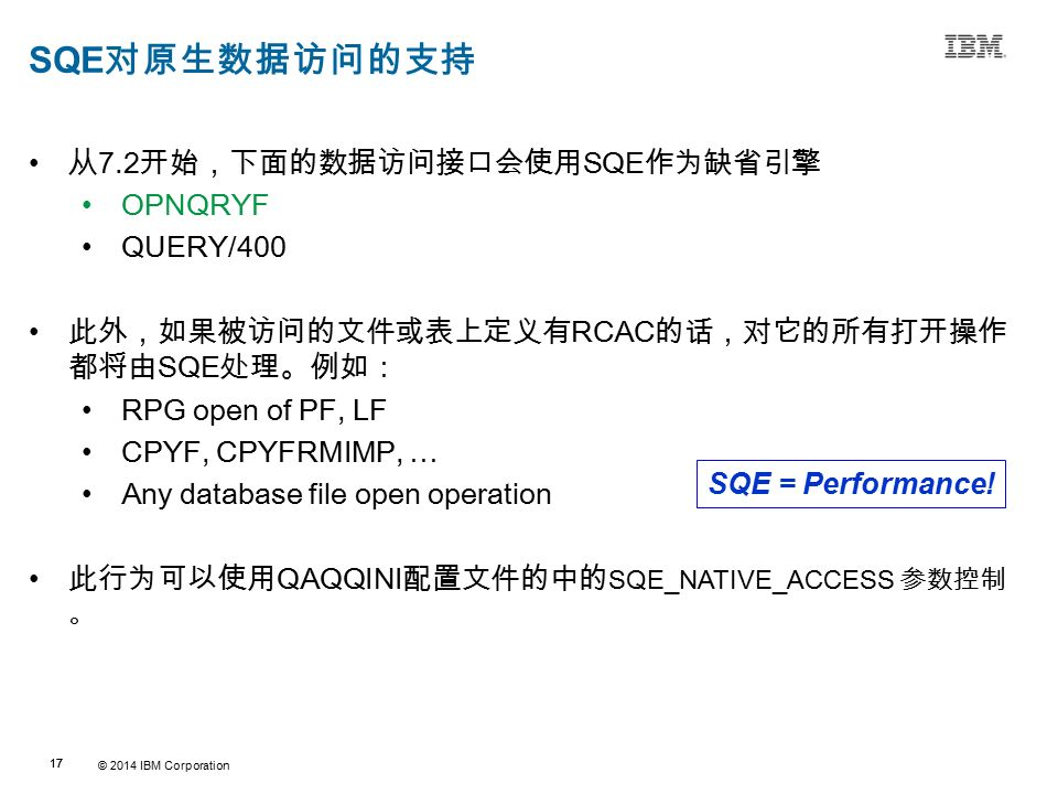 © 2014 IBM Corporation 17 Source:If applicable, describe source origin SQE 对原生数据访问的支持 SQE = Performance.
