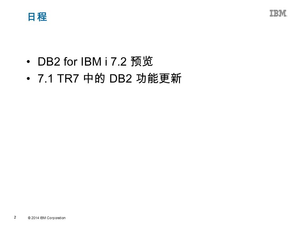 © 2014 IBM Corporation 22 Source:If applicable, describe source origin 日程 DB2 for IBM i 7.2 预览 7.1 TR7 中的 DB2 功能更新
