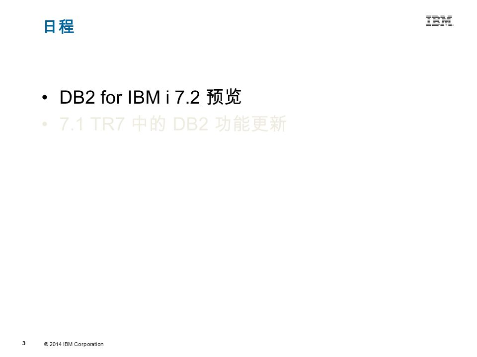 © 2014 IBM Corporation 33 Source:If applicable, describe source origin 日程 DB2 for IBM i 7.2 预览 7.1 TR7 中的 DB2 功能更新