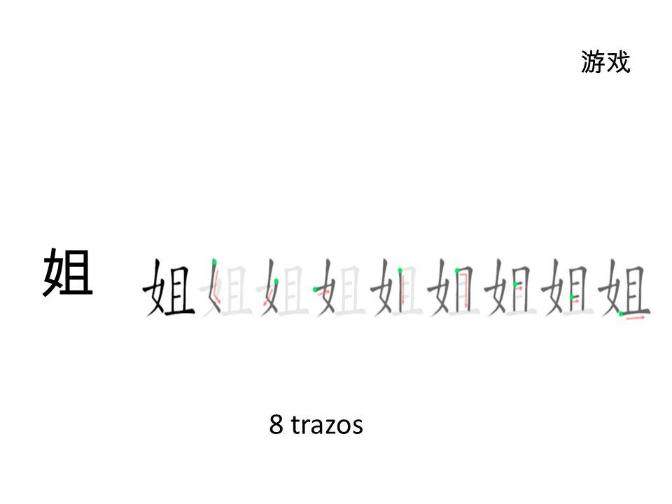 游戏 姐 8 trazos