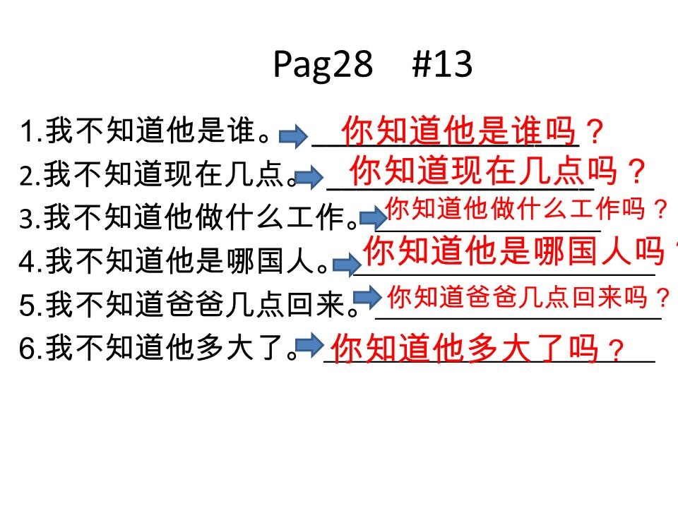 Pag28 #13 1. 我不知道他是谁。 __________________ 2. 我不知道现在几点。 __________________ 3.