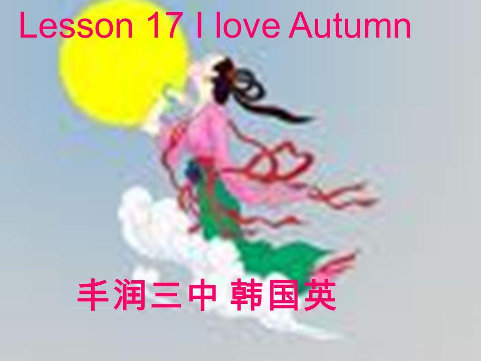 Lesson 17 I love Autumn 丰润三中 韩国英