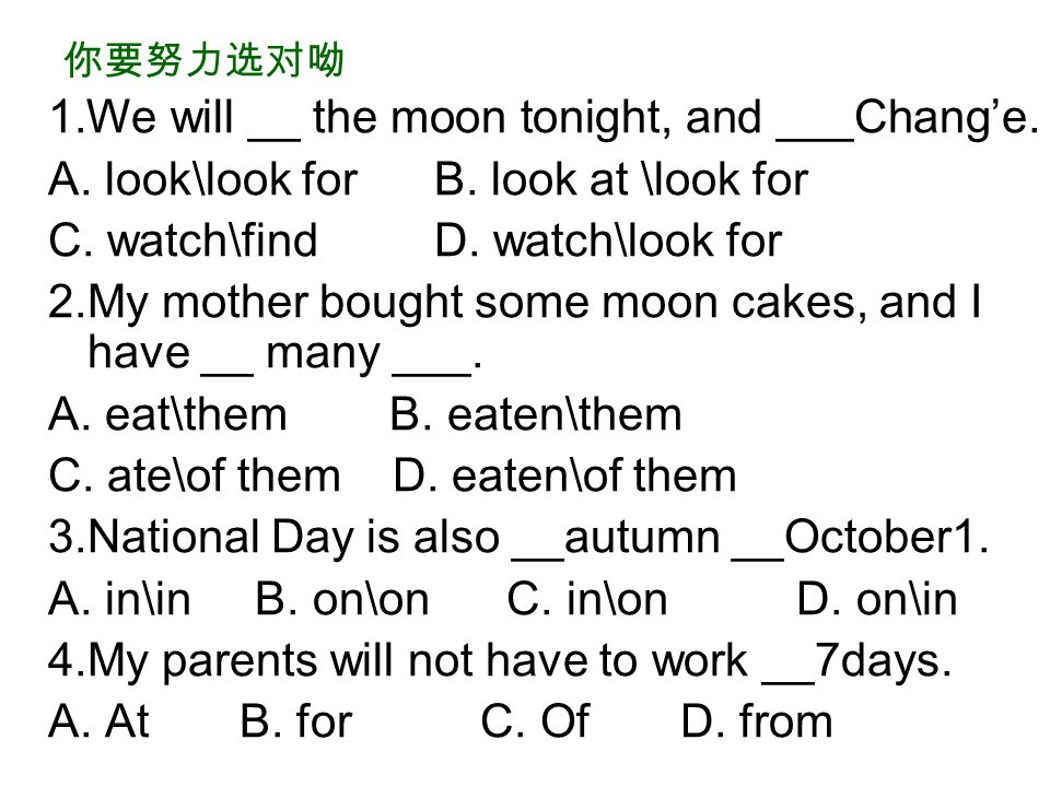 你要努力选对呦 1.We will __ the moon tonight, and ___Chang'e.