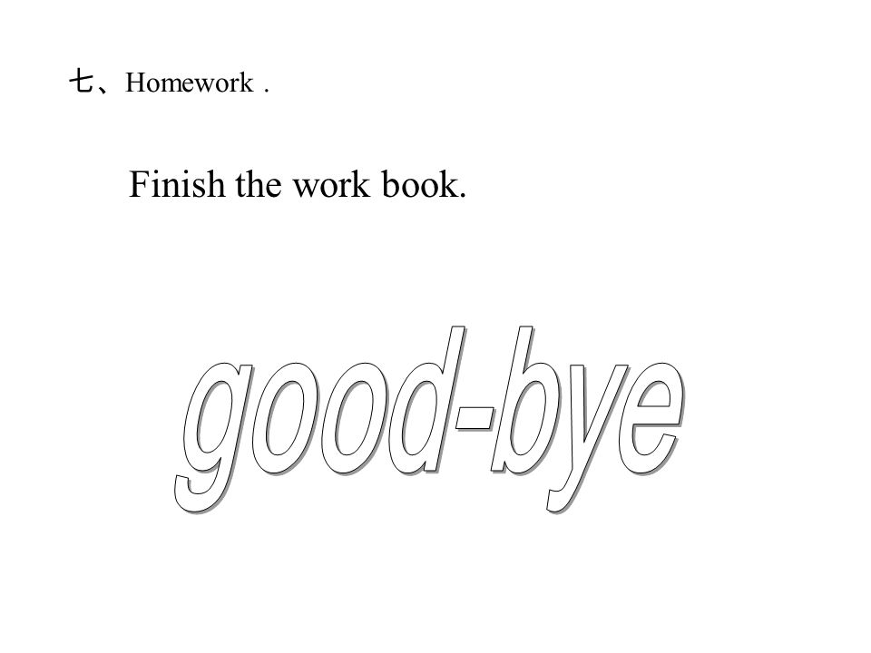 七、 Homework. Finish the work book.