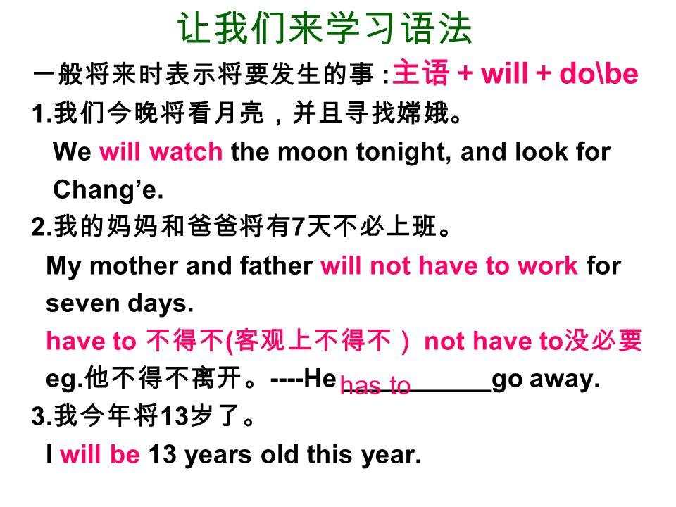 让我们来学习语法 一般将来时表示将要发生的事 : 主语+ will + do\be 1.