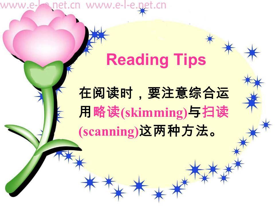 Reading Tips 在阅读时,要注意综合运 用略读 (skimming) 与扫读 (scanning) 这两种方法。