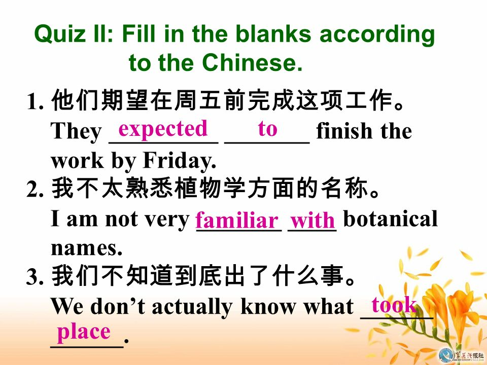 Quiz II: Fill in the blanks according to the Chinese.