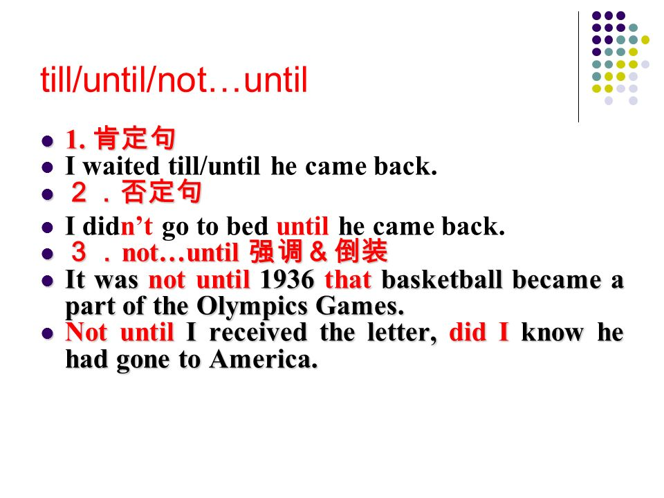 till/until/not…until 1. 肯定句 1. 肯定句 I waited till/until he came back.