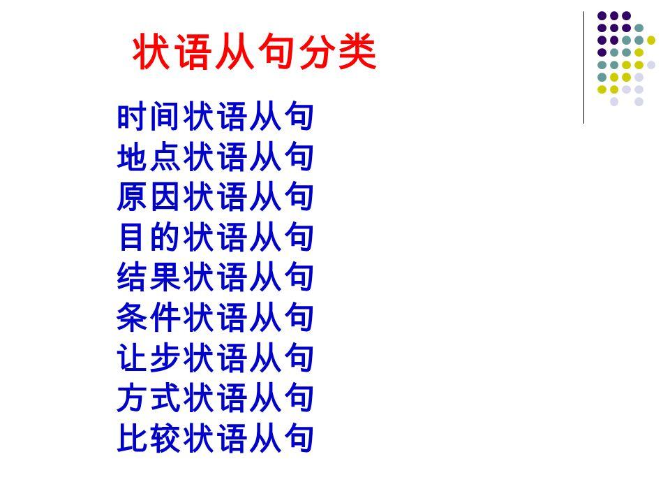 状语从句分类 时间状语从句 地点状语从句 原因状语从句 目的状语从句 结果状语从句 条件状语从句 让步状语从句 方式状语从句 比较状语从句