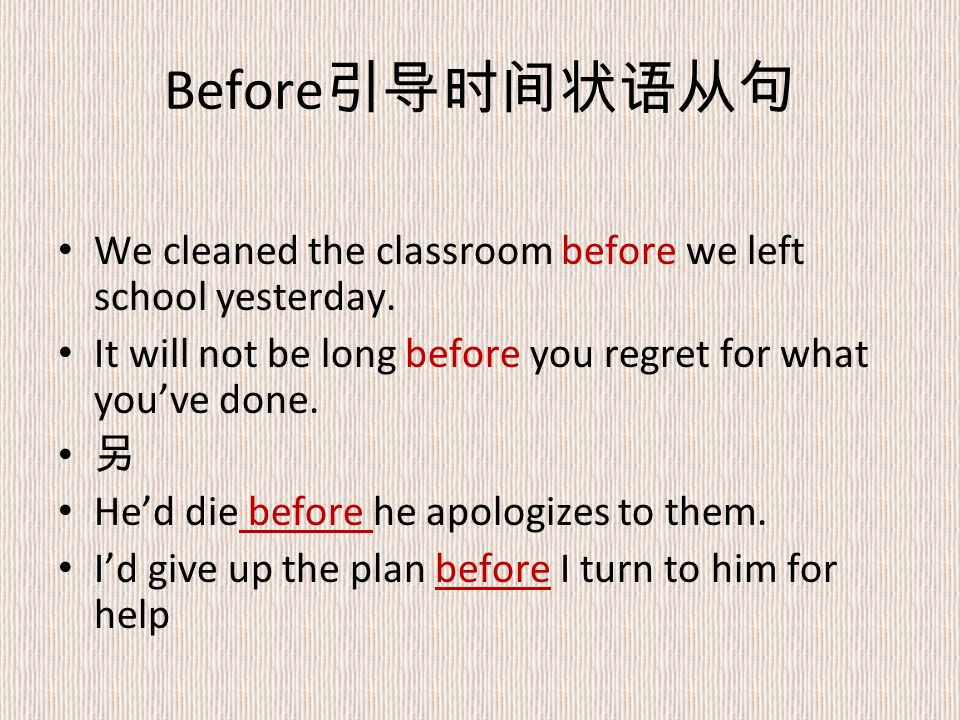 Before 引导时间状语从句 We cleaned the classroom before we left school yesterday.