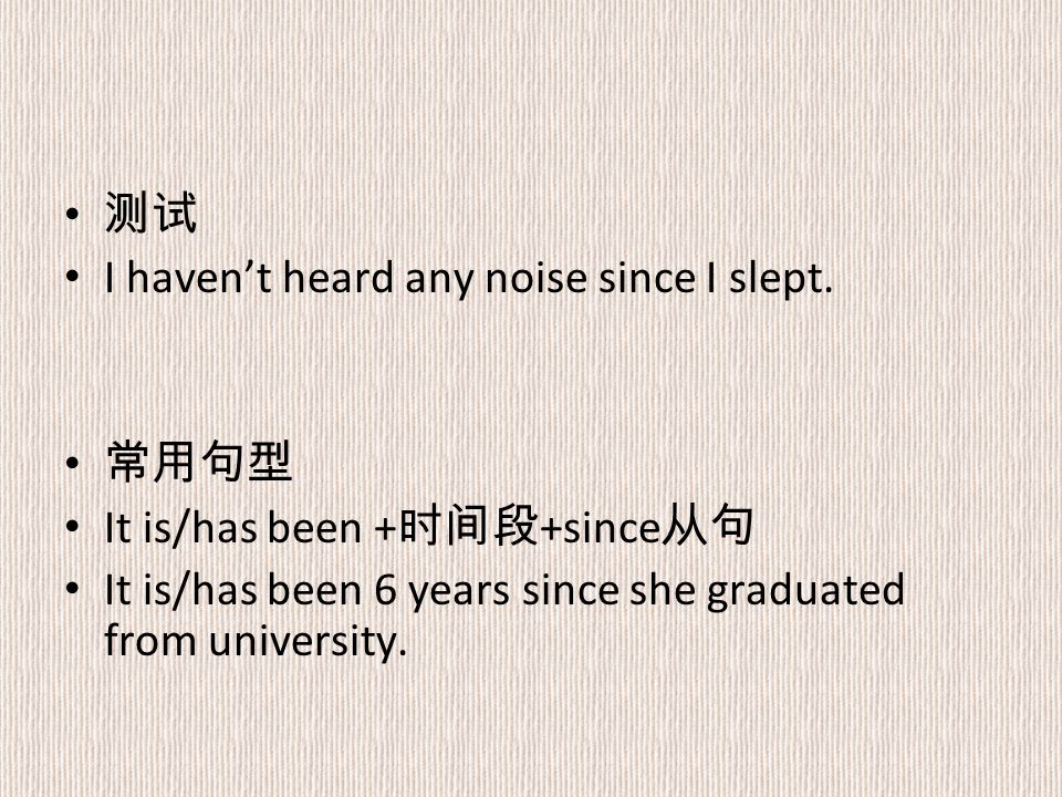 测试 I haven't heard any noise since I slept.