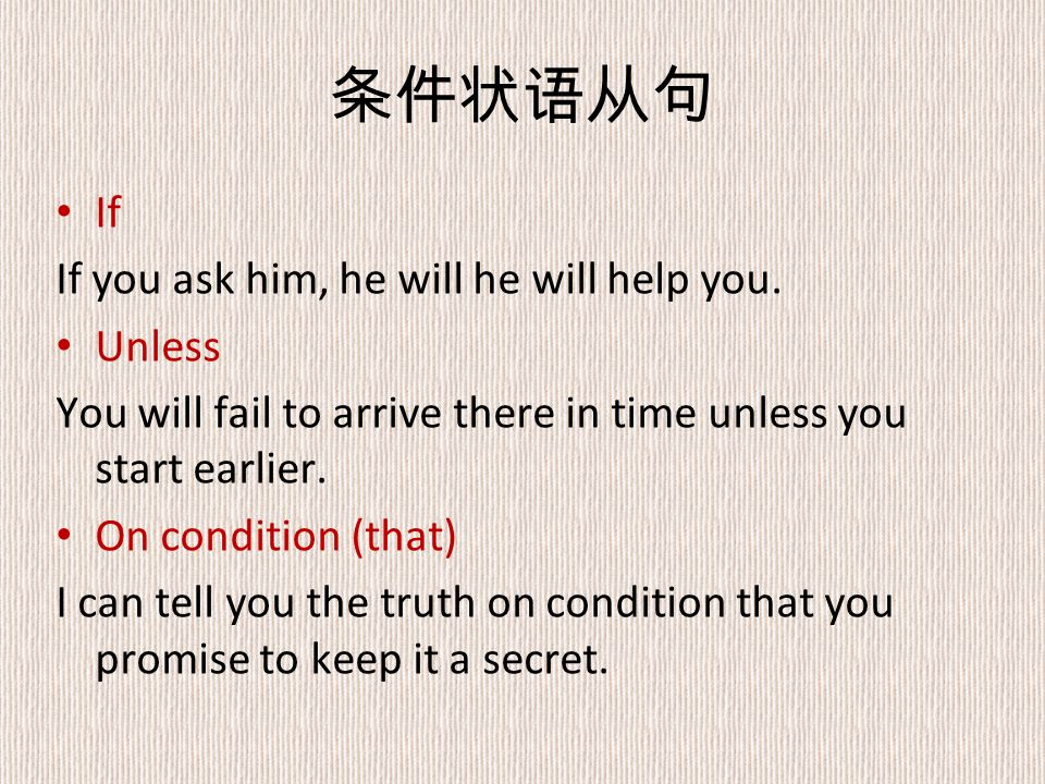 条件状语从句 If If you ask him, he will he will help you.