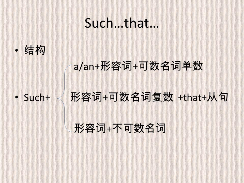 Such…that… 结构 a/an+ 形容词 + 可数名词单数 Such+ 形容词 + 可数名词复数 +that+ 从句 形容词 + 不可数名词