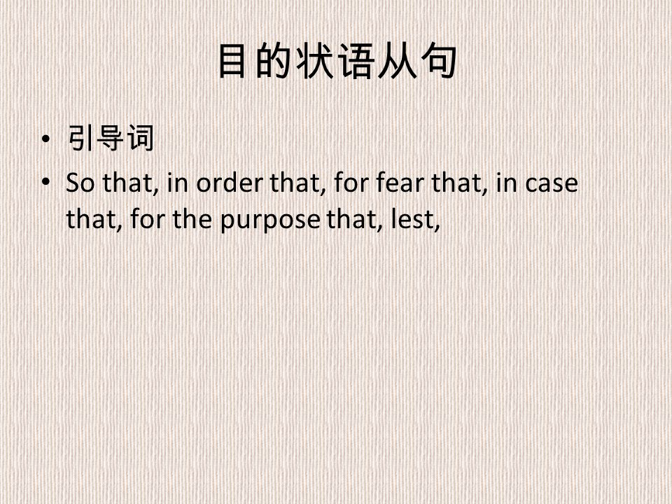 目的状语从句 引导词 So that, in order that, for fear that, in case that, for the purpose that, lest,