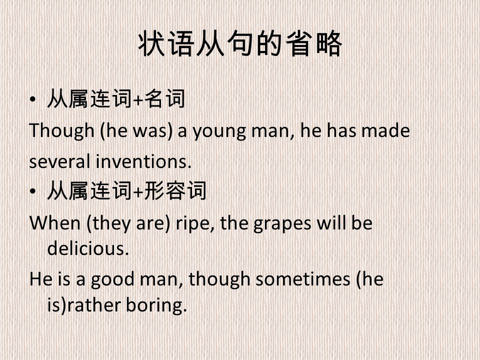 状语从句的省略 从属连词 + 名词 Though (he was) a young man, he has made several inventions.