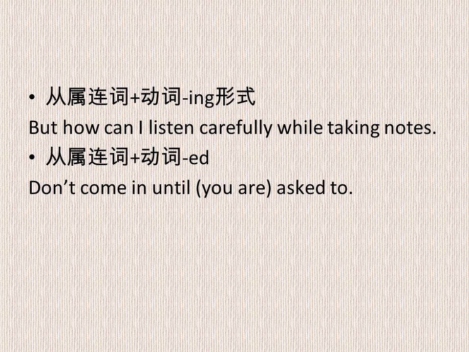 从属连词 + 动词 -ing 形式 But how can I listen carefully while taking notes.
