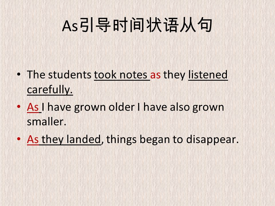 As 引导时间状语从句 The students took notes as they listened carefully.