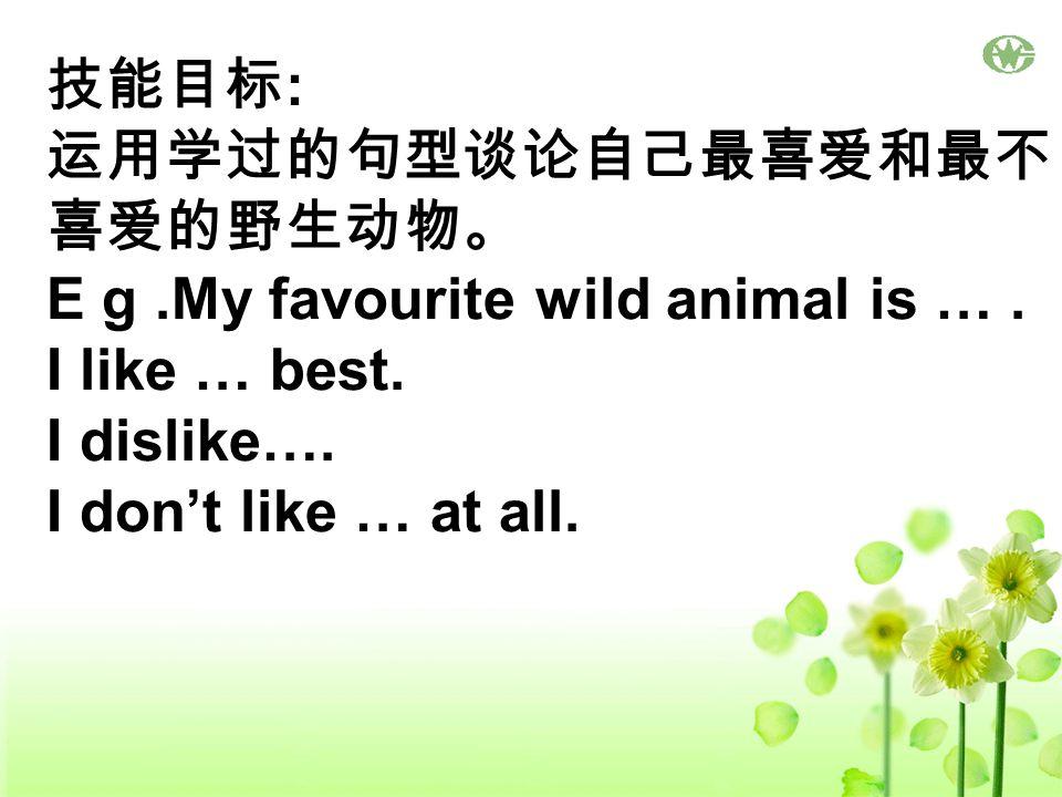 知识目标: 单词 四会: wild delicious bear giant panda 三会: squirrel kangaroo 二会: dolphin 看图并说出本课时出现的野生动物的名 称。 bear dolphin giant panda kangaroo squirrel tiger 初步认识含有 if 条件状语从句的复合句。