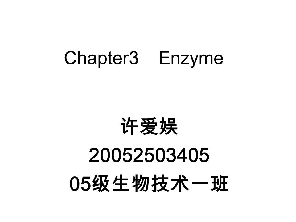 Chapter3 Enzyme 许爱娱 20052503405 05 级生物技术一班