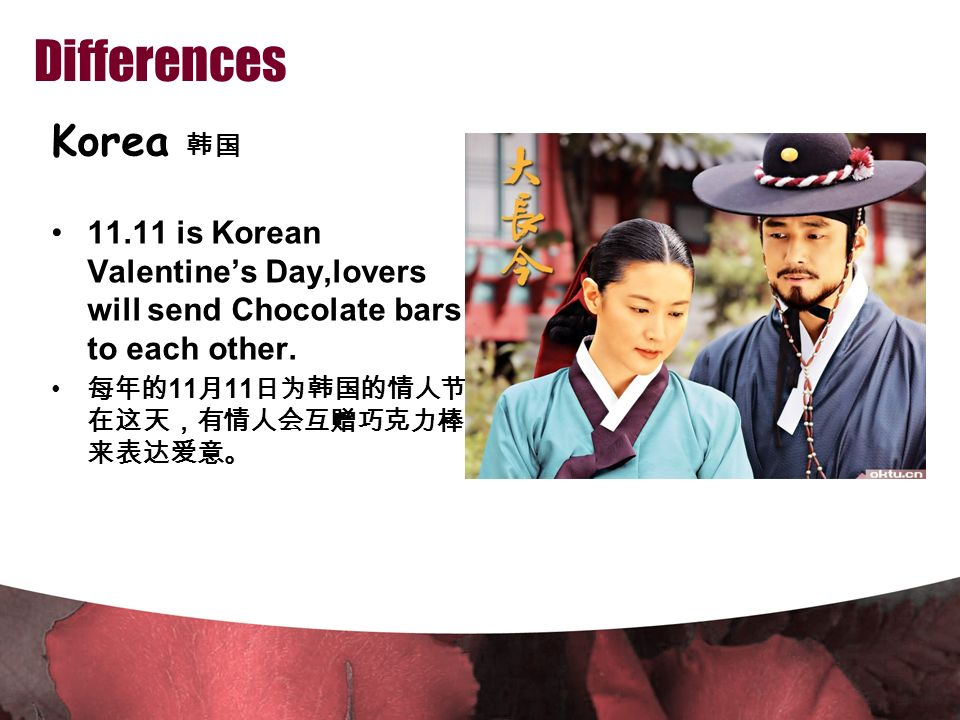 Differences Korea 韩国 is Korean Valentine's Day,lovers will send Chocolate bars to each other.